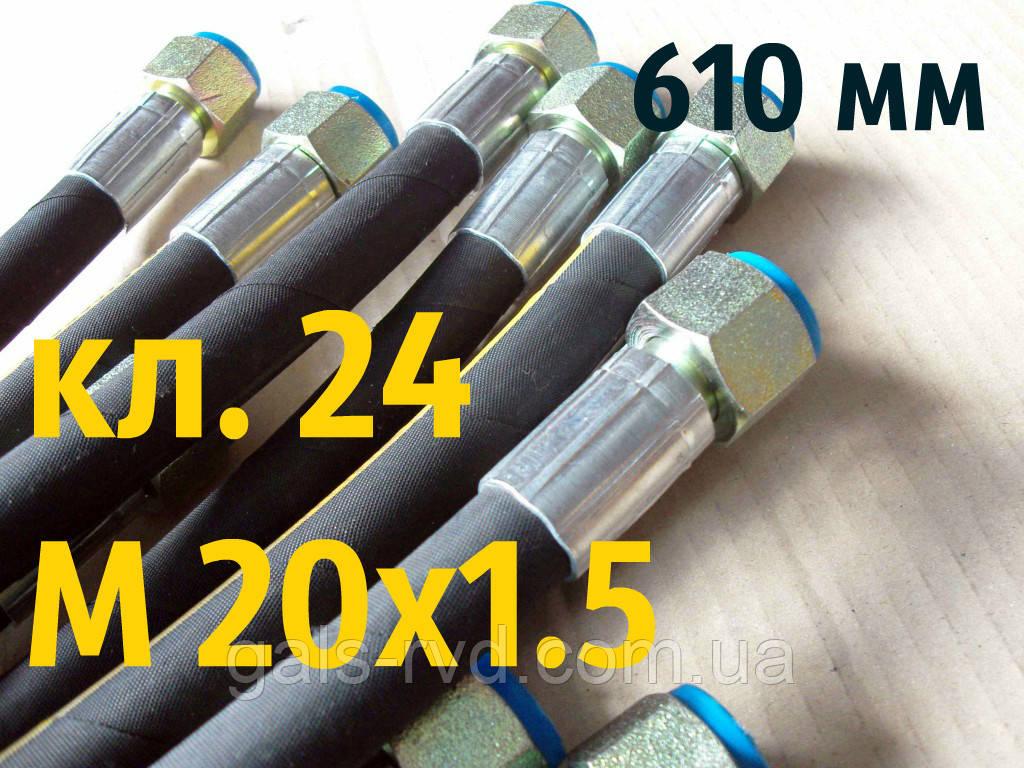 РВД с гайкой под ключ 24, М 20х1,5, длина 610мм, 1SN рукав высокого давления