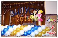 Воздушные шарики для выпускных Полтава