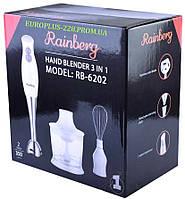 Блендер RAINBERG 3в1 RB 6202 350 Вт