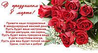 С праздником весны -8 марта! Ожидаемые новинки Вивасан.