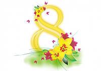 С праздником Весны и красоты !