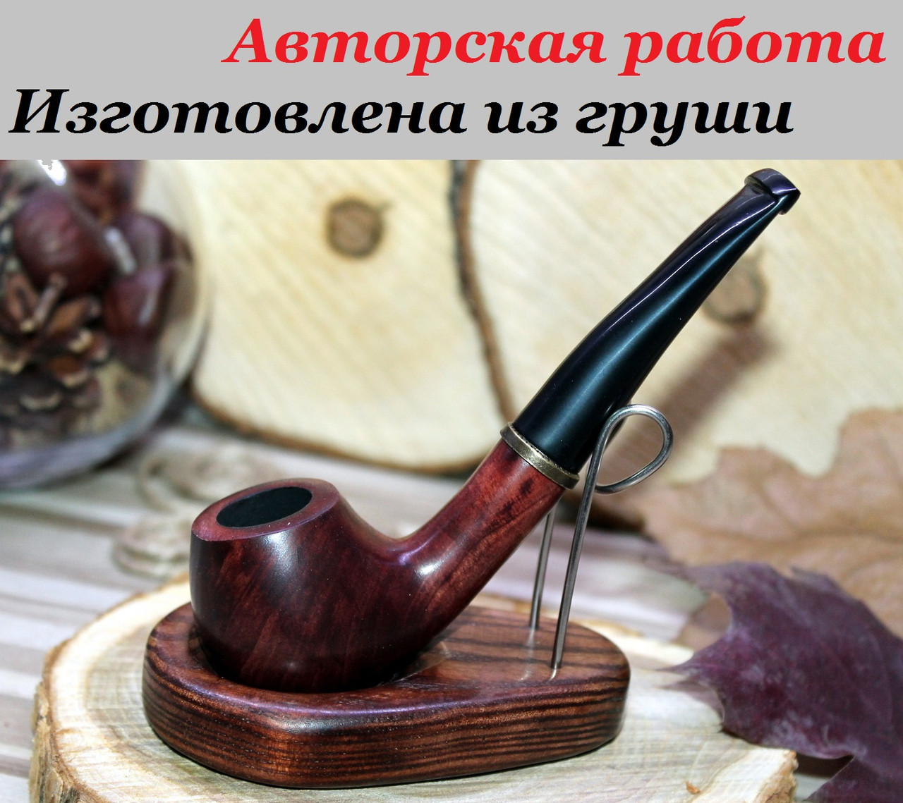 Трубка курительная табачная - авторская работа. Материал - груша. Мундштук под фильтр.