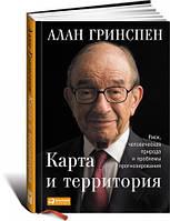 Карта и территория: Риск, человеческая природа и проблемы прогнозирования. Алан Гринспен