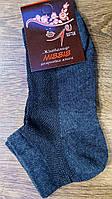 Женские стрейчевые(сетка) короткие носки «Missis Житомир»