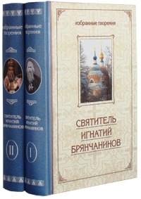 Избранные творения в 2-х томах. Святитель Игнатий Брянчанинов