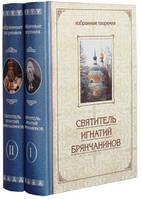 Избранные творения в 2-х томах. Святитель Игнатий Брянчанинов, фото 1
