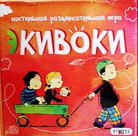 """Игра """"Эквитоки"""", 56 карточек, в кор. 24*25*5см, пр-во Украина, ТМ Стратег(10шт)"""