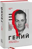 Гений. Жизнь и наука Ричарда Фейнмана. Глик Дж.