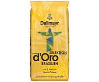 Кофе DALLMAYR Crema d'Oro Selektion Brasilien в зернах 1 кг