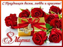 С праздником Вас милые женщины!