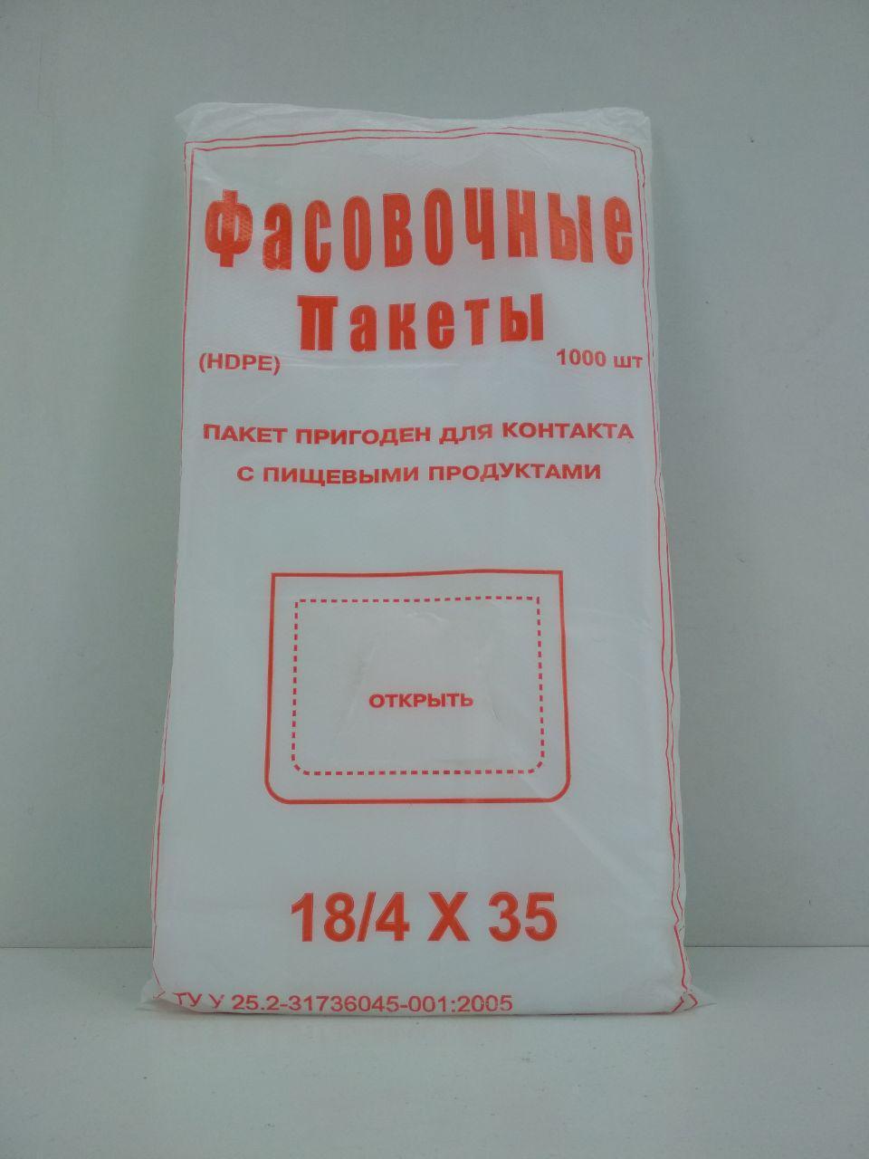 """Пакет фасовка 26*35см №9 (0,65кг) (700 шт реально) """"Red """" Кривой Рог"""