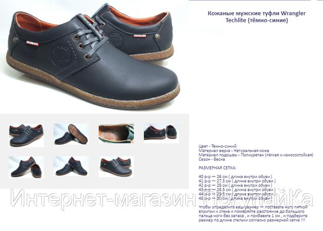 e2075db2c3fc Мужские Осень-Весна Кожаные туфли в стиле Wrangler Techlite (тёмно ...