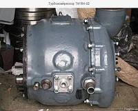 Турбокомпрессор ТК18Н-02