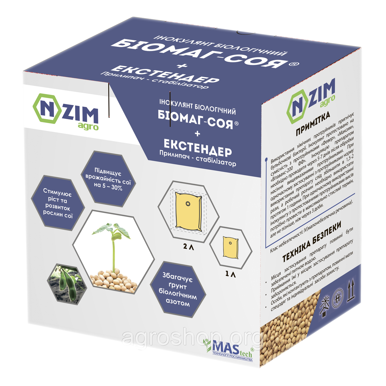 Биомаг-Соя.  Азотфиксирующуй инокулянт для сои