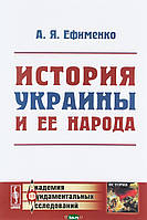 Ефименко А.Я. История Украины и ее народа