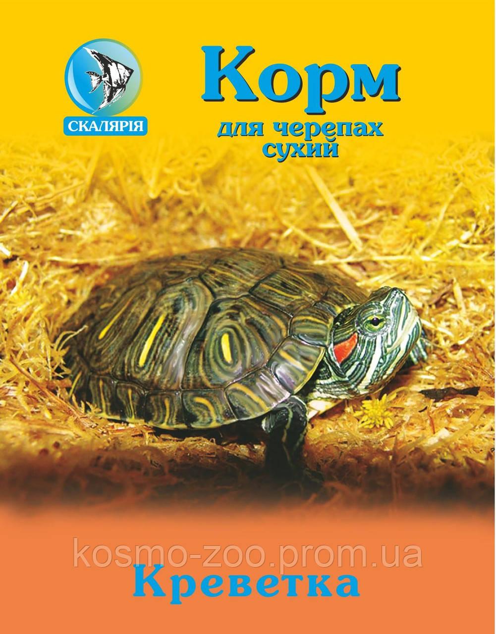 """Корм для черепах креветка 10 гр - Интернет-магазин """"Kosmo-Zoo"""" в Киеве"""
