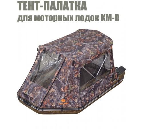 Тент-палатка КМ260