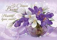Сервісний центр «Коса-Сервіс» вітає всіх жінок с 8 березня!