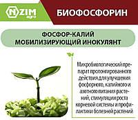 Биофосфорин - Удобрение для стимуляции роста 1л.