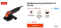 Угловая шлифмашина Dnipro-M GS-98