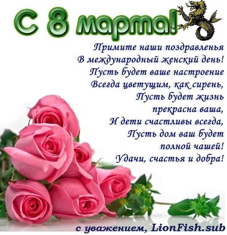 Дорогие, милые Женщины, Девушки и Девочки! Поздравляем Вас с Праздником!