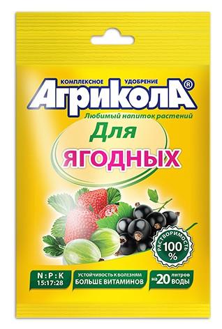 Агрикола для ягодных