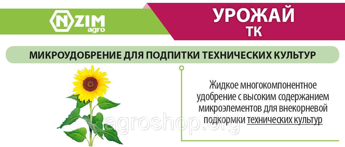 Микроудобрение Урожай ТК 1 л.