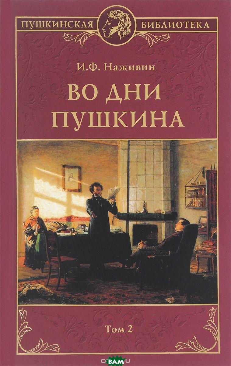 Наживин Иван Федорович Во дни Пушкина. В 2 томах. Том 2