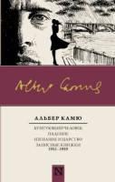 Альбер Камю: Бунтующий человек. Падение. Изгнание и царство. Записные книжки (1951-1959)