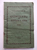Утомление и борьба с ним С.А.Разумов