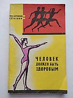 Человек должен быть здоровым И.М.Саркизов-Серазини