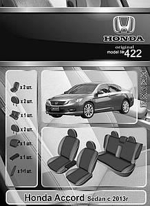 Чехлы на сидения Honda Accord седан 2013-> Elegant Classic