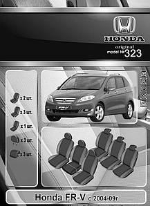Чехлы на сидения Honda FR-V 2004-2009 6 мест Elegant Classic