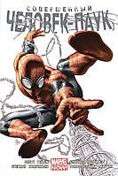 Совершенный Человек-паук комикс омнибус