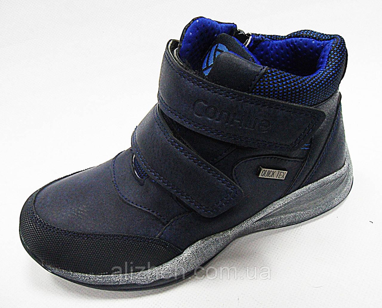 Демисезонные ботинки для мальчика тм Сонце, размер 35 синие