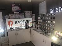 RASSVET - Комплексная поставка электротоваров и осветительных приборов оптом и в розницу - 1647697969