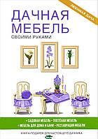 Серикова Галина Алексеевна Дачная мебель своими руками