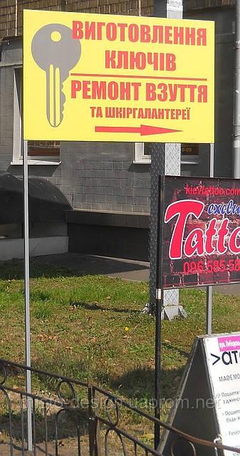 """Миниборд или небольшой рекламный щит """"РЕМОНТ ВЗУТТЯ"""""""