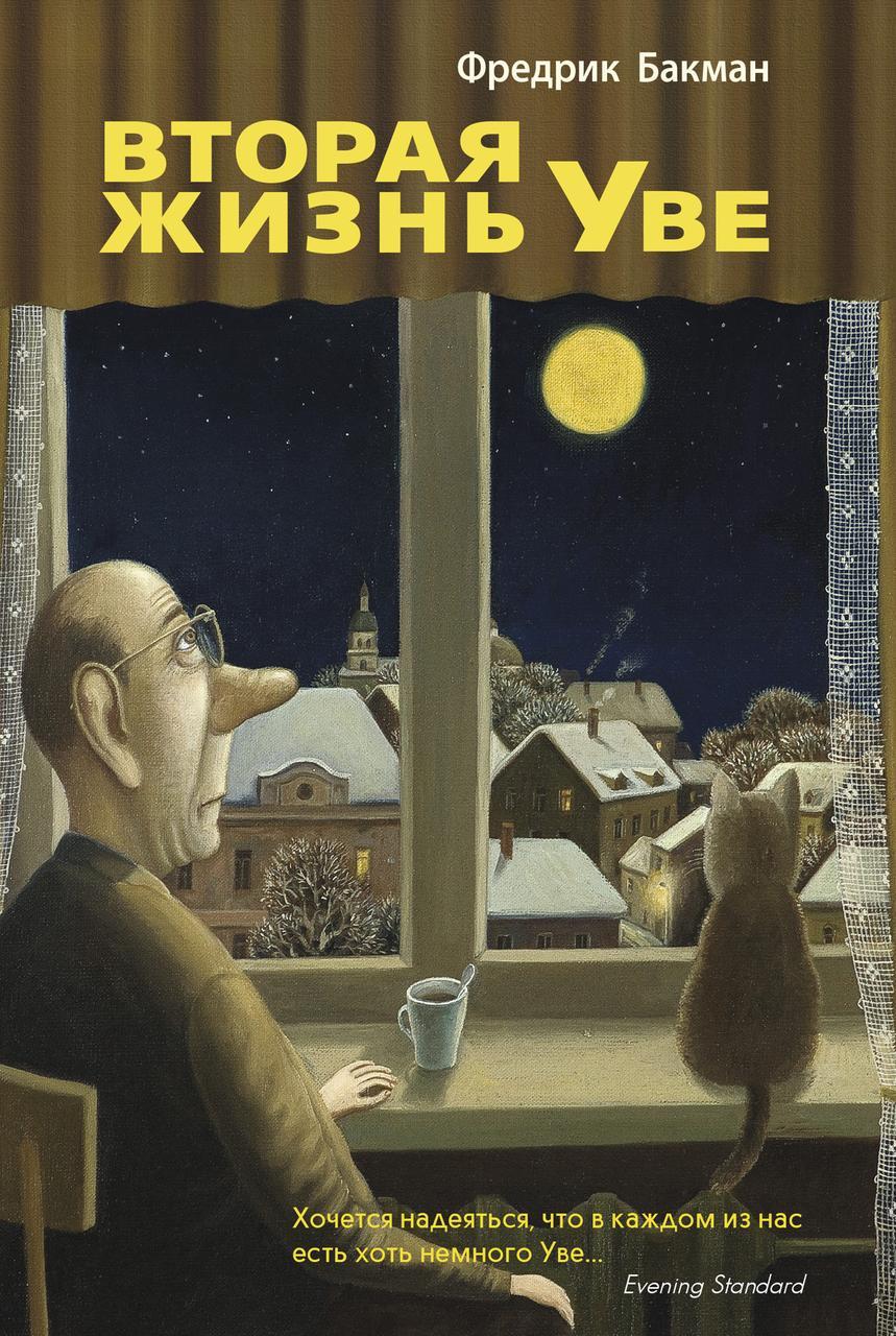 """Фредрик Бакман """"Вторая жизнь Уве"""""""