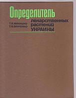 Определитель лекарственных растений Украины Т.Я. Мякушко, Т.В. Зинченко