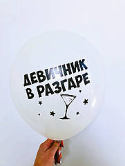 "Шарик на девичник Девичник в разгаре 12""(30см)"