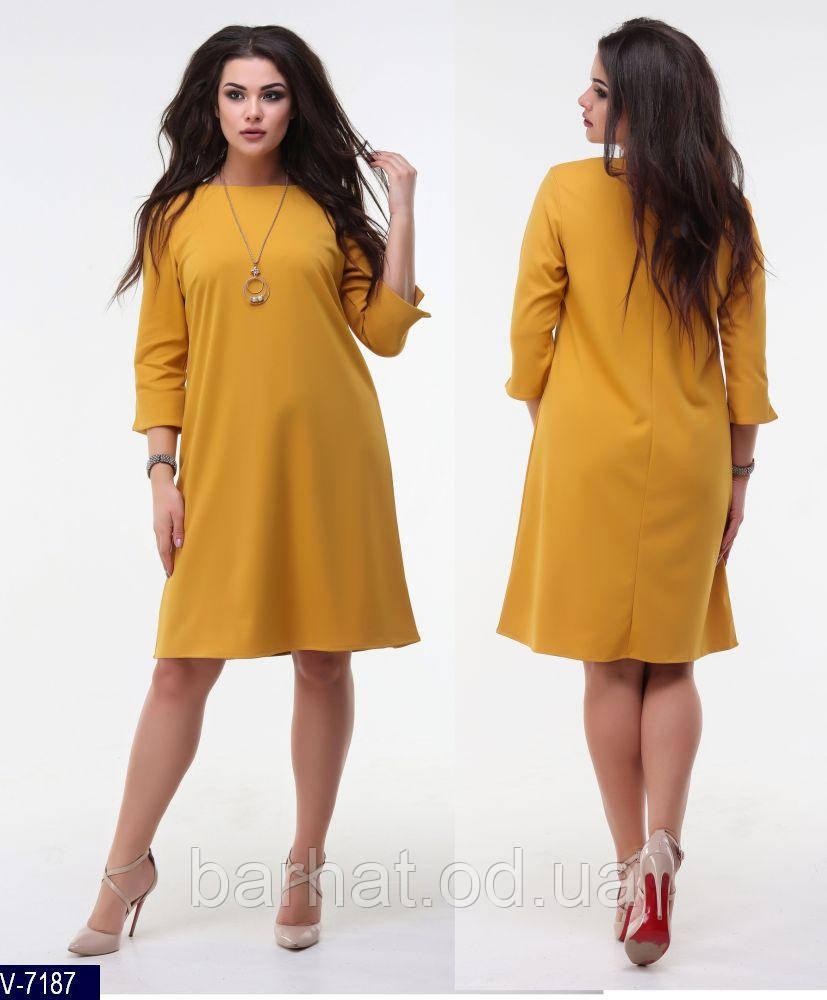 Платье для пышных форм 48;50;52;54 р-р.