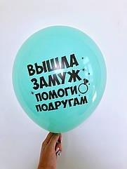 """Шарик на девичник Вышла замуж помоги подругам 12""""(30см)"""
