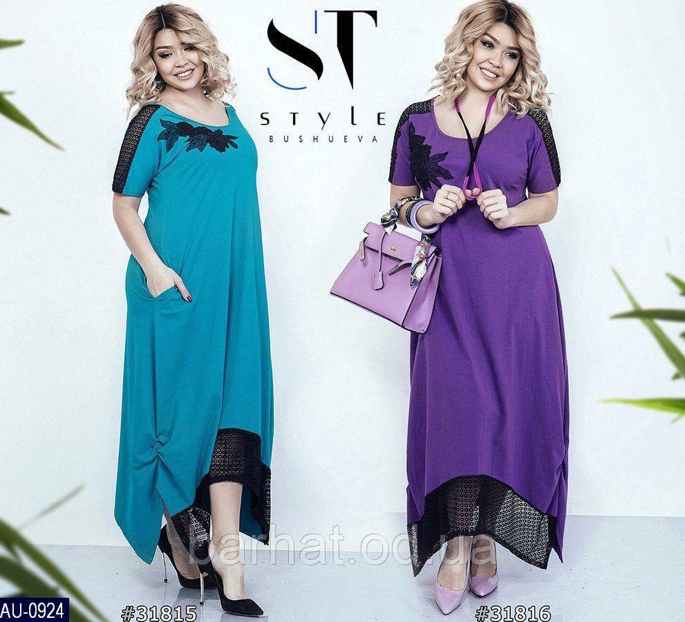 Платье для пышных форм 48-50;52-54;56-58 р-р.