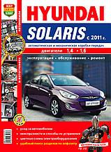 HYUNDAI SOLARIS   Модели с 2011 года   Эксплуатация • Обслуживание • Ремонт