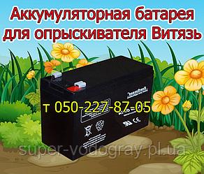 Аккумуляторная батарея для опрыскивателя Витязь АО-16