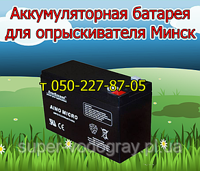 Аккумуляторная батарея для опрыскивателя МинскАО-16