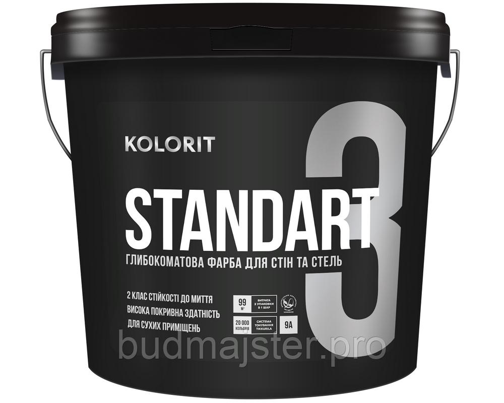 Фарба  KOLORIT Standart 3  Матова фарба для стін та стелі, 9 л