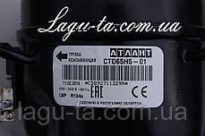 CTO65H5-01 Атлант r134a, фото 3