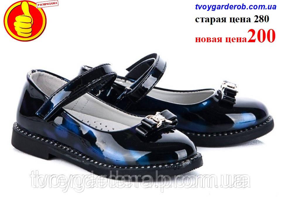 Детские туфли для девочки р (27) РАСПРОДАЖА ВИТРИНЫ.